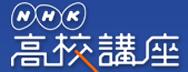 NHK 高校講座 芸術