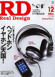 リアルデザイン201112