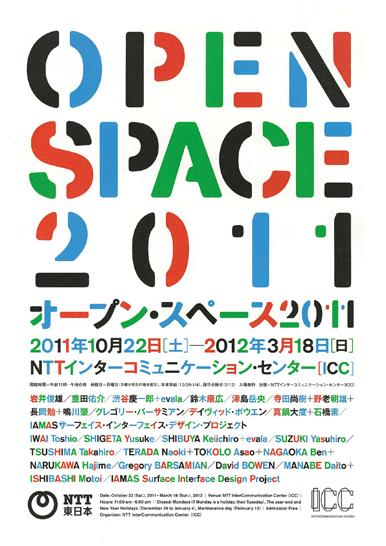 ICCオープンスペース