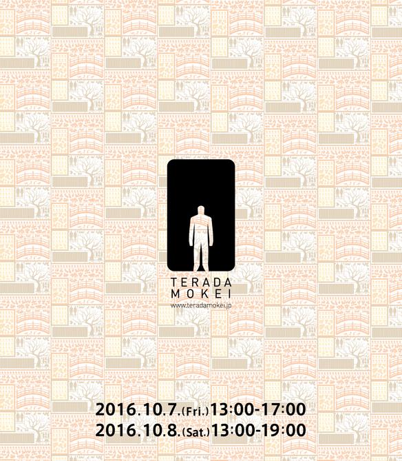 161007_hutakotamagawa_584px.jpg