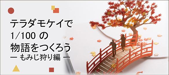 180803_nikko_ws01.jpg