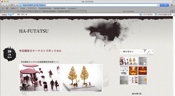 HA-FUTATSU.jpg