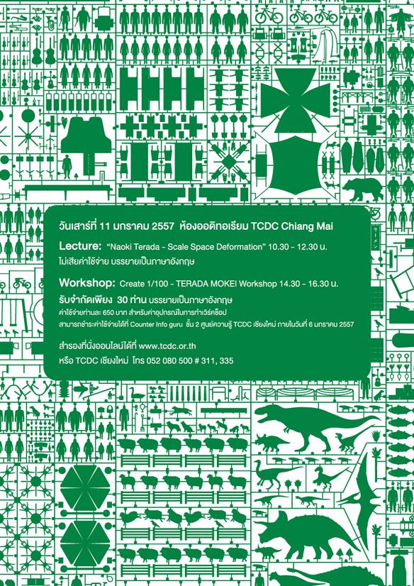 TERADAMOKEI-Chang-MAi-Poster-A3_EDIT_co_green.jpg