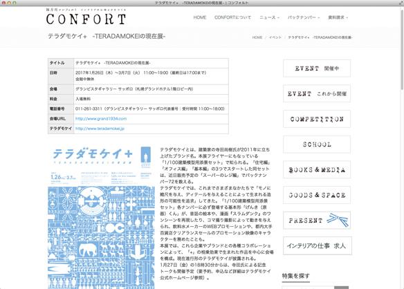 confort_20170123.jpg