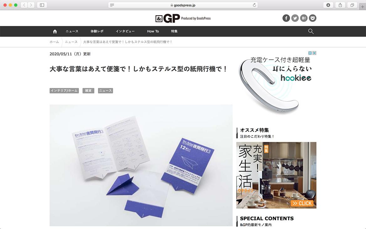 goodspress_202005.jpg