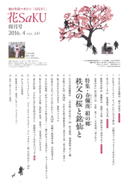 hanasaku04_2_188px.jpg