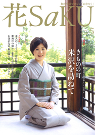 hanasaku05_1_188px.jpg