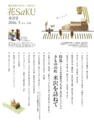 hanasaku05_2_188px.jpg