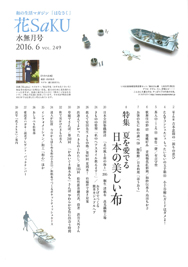 hanasaku06_2_188px.jpg