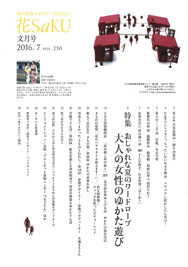 hanasaku07_2_188px.jpg