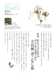 hanasaku08_2_188px.jpg