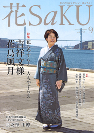 hanasaku09_01_188px.jpg