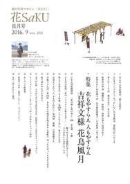 hanasaku09_02_188px.jpg