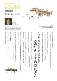 hanasaku10_02_188px.jpg