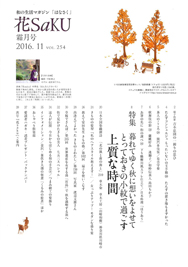hanasaku11_02.jpg