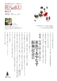 hanasaku12_02.jpg