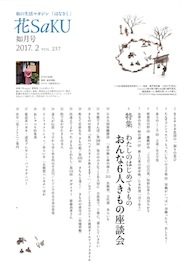 hanasaku_1702_02_188px.jpg