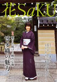 hanasaku_201703_01_188px.jpg