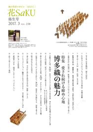 hanasaku_201703_02_188px.jpg