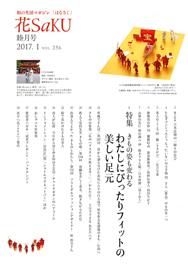hanasku_1701_02.jpg