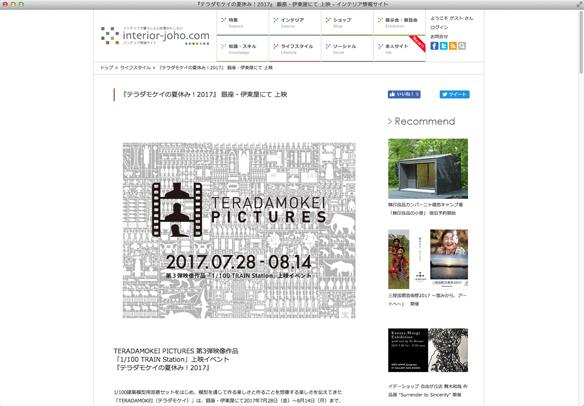 interior-joho_201708.jpg
