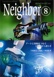 neighbor0804_1.jpg