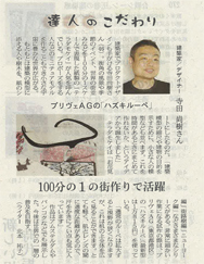 nikkei20130803-1.jpg