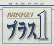 nikkei20130803.jpg
