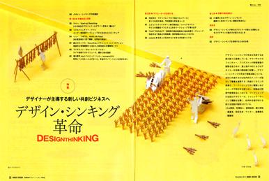 nikkeidesign11-03.jpg