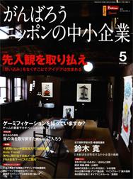 nippon201305.jpg