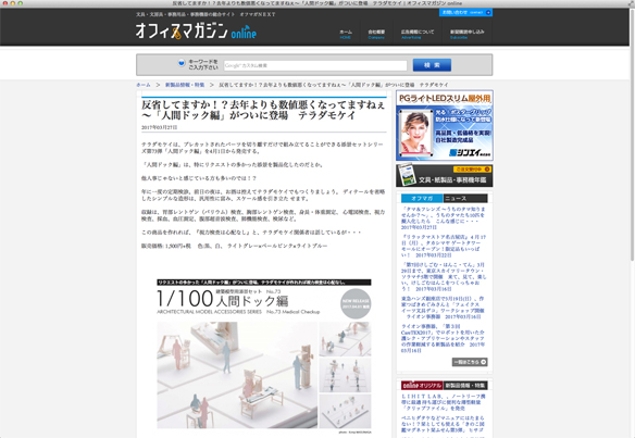 officemagazine_20170328.jpg