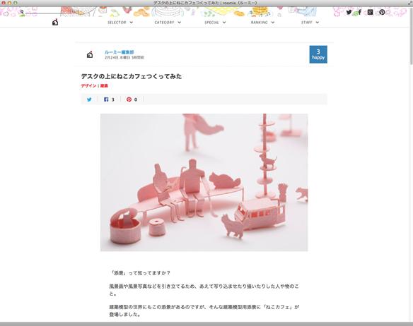 roomie160224_584px.jpg