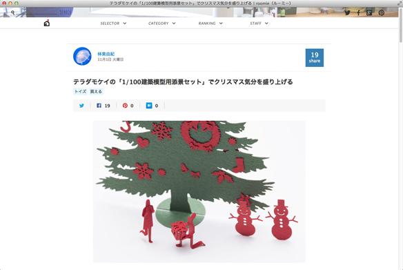 roomie_20161114_01.jpg