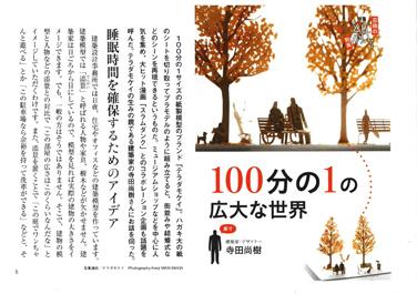 sotetsukawaraban01.jpg