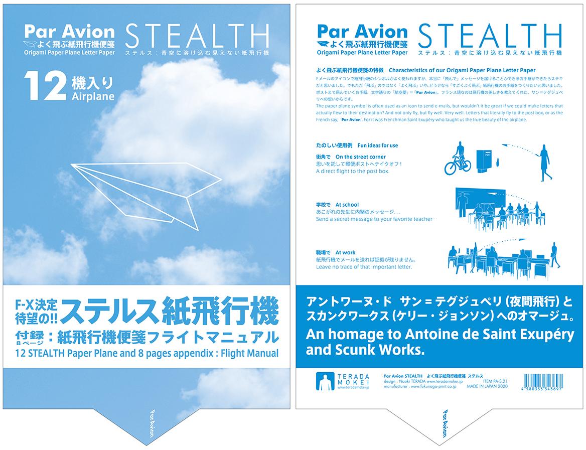 stealth_pkg.jpg