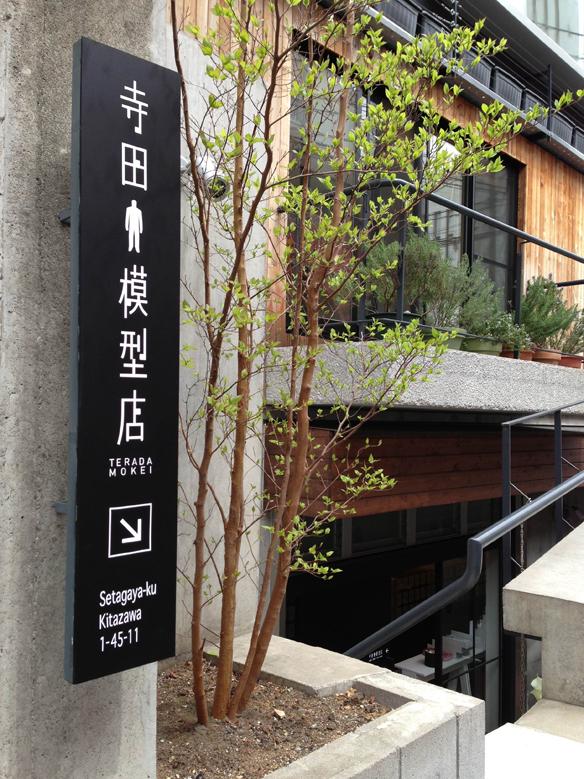 teradamokeiten_facade.jpg