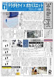 月刊テラダニュース vol.5 2013年7月号