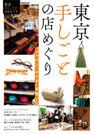teshigoto_01_188px.jpg