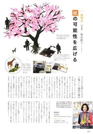 teshigoto_02_188px.jpg