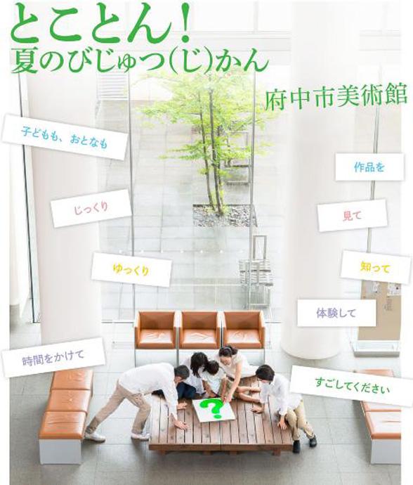 tokoton_main_588px.jpg