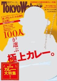 tokyowalker04.jpg