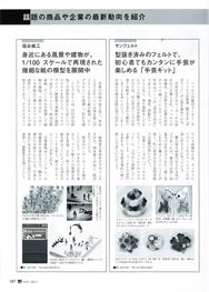 toyjournal02_188px.jpg