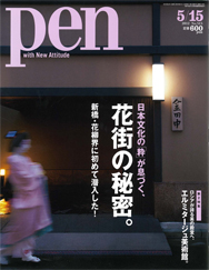 pen 20120515.jpg