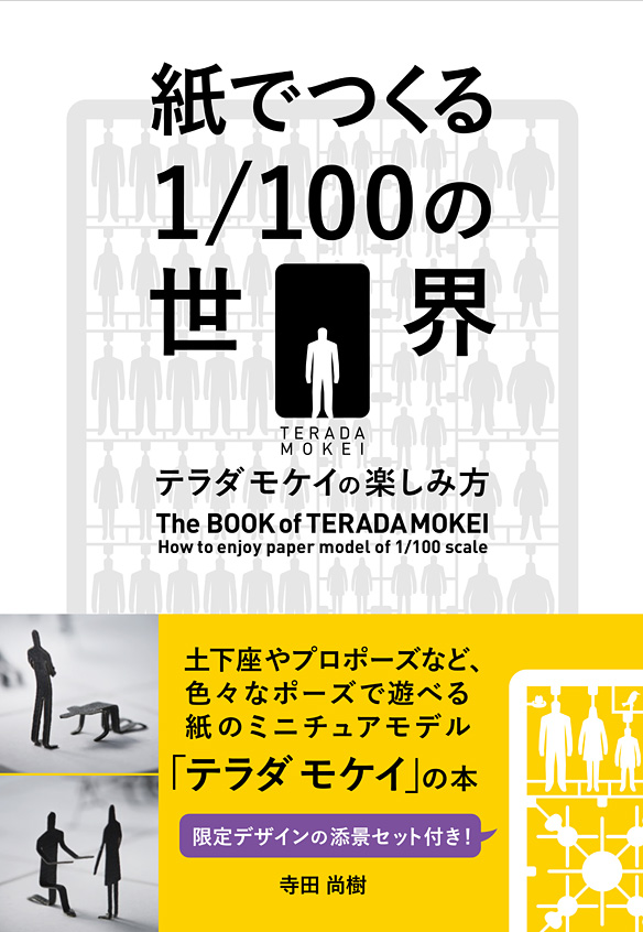 The Book of TERADA MOKEI  How to enjoy paper model of 1/100 scale