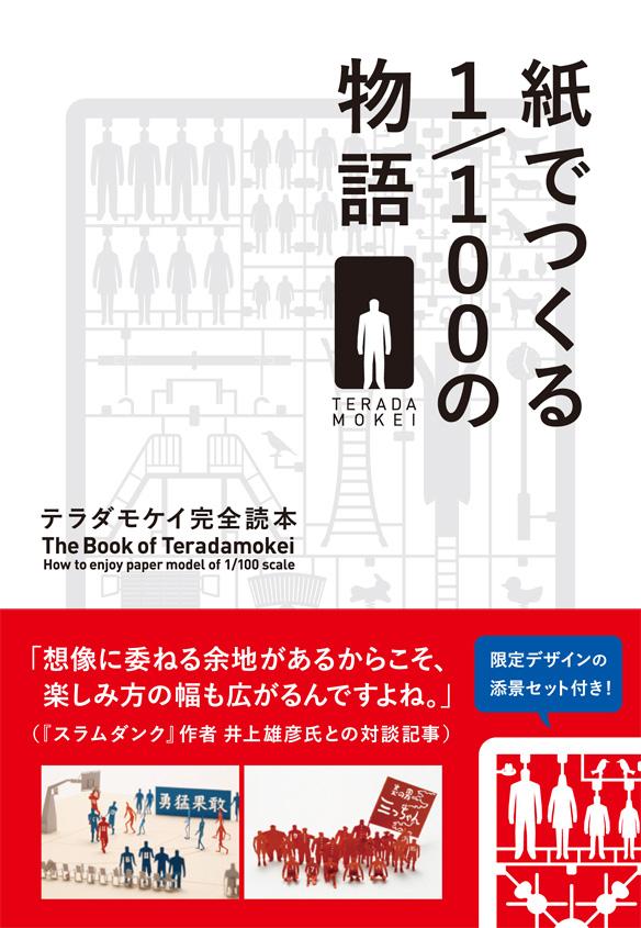 紙でつくる1/100の物語 テラダモケイ完全読本 001