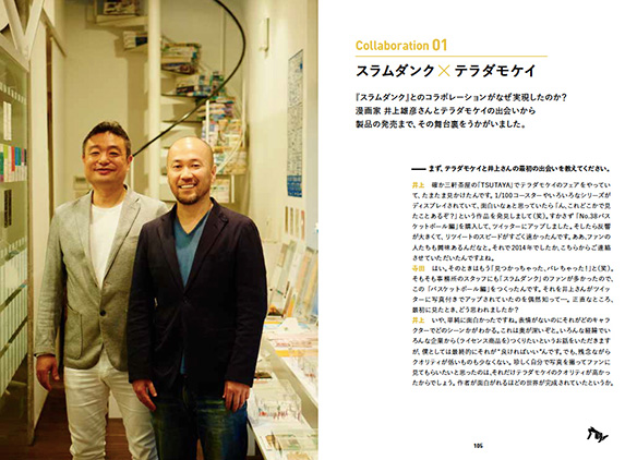 紙でつくる1/100の物語 テラダモケイ完全読本 003