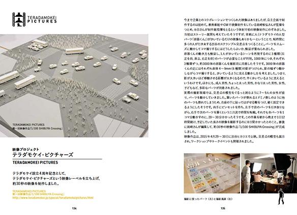 紙でつくる1/100の物語 テラダモケイ完全読本 004