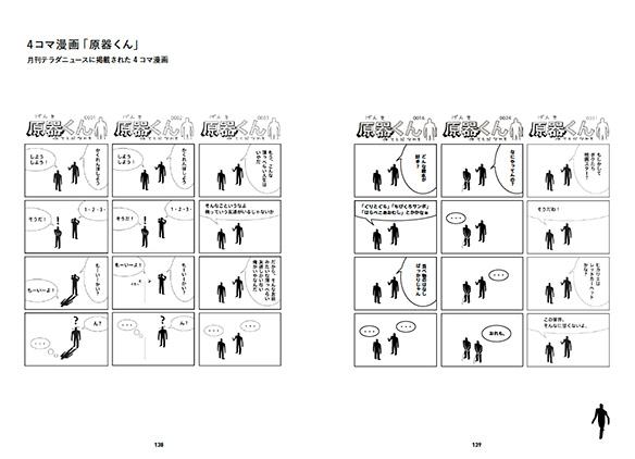 紙でつくる1/100の物語 テラダモケイ完全読本 005