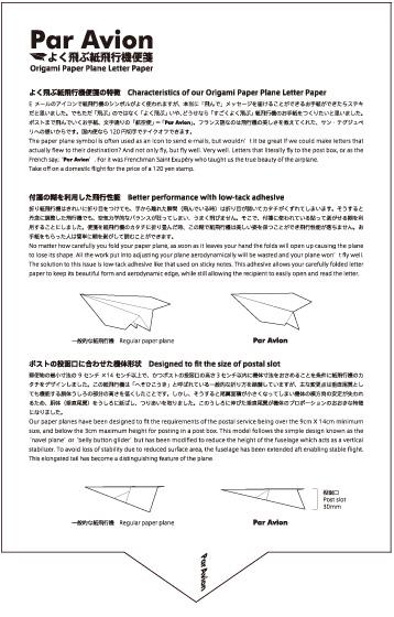 よく飛ぶ紙飛行機便箋