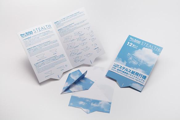Par Avion よく飛ぶ紙飛行機便箋 ステルス